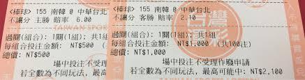 cuisiner le h駻isson 2017年經典賽3 9 台灣vs 韓國ptt 記錄