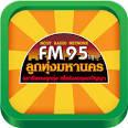 FM 95 ลูกทุ่งมหานคร - แอปพลิเคชัน Android ใน Google Play