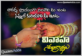 wedding quotes in telugu wedding anniversary telugu quotations and greetings wishes images