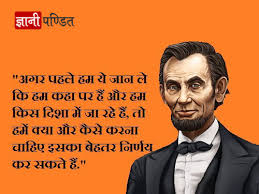 biography of abraham lincoln in english pdf abraham lincoln biography in hindi अब र हम ल कन