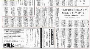 rcit letter to jrcl on antiwar congress in japanese language
