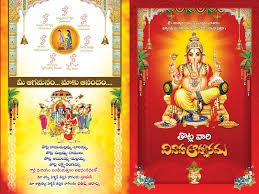 traditional indian wedding invitations inspirational traditional indian wedding invitations