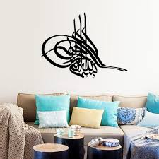 Muslim Home Decor by Islamic Wall Art Decals Color The Walls Of Your House