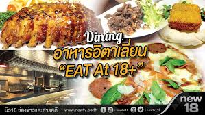 cuisine co new18 dining cuisine