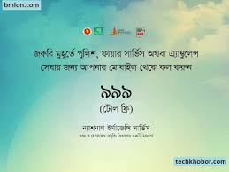 va national service desk national help desk 999 bangladesh call 999 free in emergency app