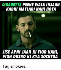 Smokers Meme - cigarette peene wala insaan kabhi matlabi nahi hota jise apni jaan