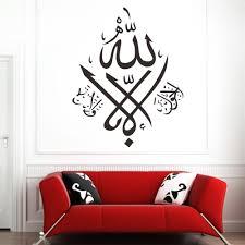 Muslim Home Decor Online Get Cheap Islamic Art Design Aliexpress Com Alibaba Group