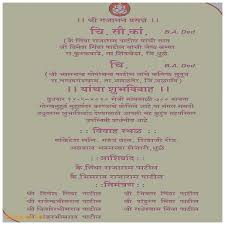 wedding quotes marathi wedding invitation unique marathi wedding invitation wording