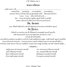 Reception Invitation Card Matter Gujarati Kankotri Writing