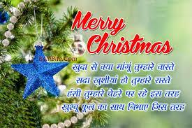 merry christmas 2016 hindi sms hindi wishes hindi shayari