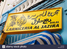 halal butcher shop in spain carniceria is spanish for butcher