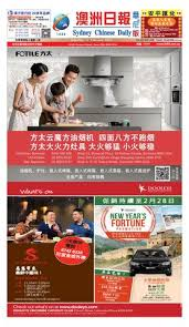 comment am駭ager ma cuisine sydney daily 1688日报20171118 by 1688 ozhome issuu