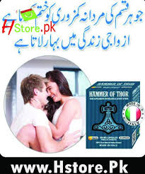 hammer of thor in pakistan 0335 9999315 hammer of thor price