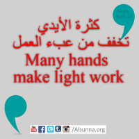 Many Hands Make Light Work Quote Islamicgreetings Org