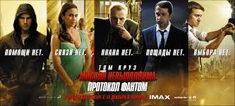 ghost film actress name mission impossible 4 russian character banners collider