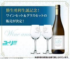 birthday wine katsuki yuuri u0027s birthday wine yuri on ice amino