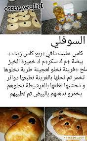 recettes de cuisines recettes salées de oum walid aïcha recettes