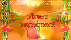 marriage greetings happy wedding wishes in malayalam marriage greetings malayalam