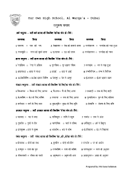 hindi grammar worksheets for class 10 cbse sa2 with solutions