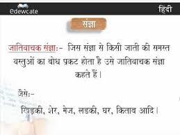 learn hindi grammar sangya hindi kids rhymes youtube