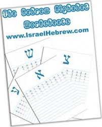 Hebrew Worksheets Hebrew Alphabet Chart And Songs