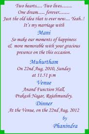 wedding quotes and poems my marriage invitation sms in yaseen for