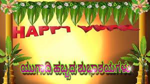 Wedding Wishes Kannada Happy Ugadi Greetings In Kannada Kannada Ugadi Wishes Ugadi