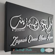 personalised intertwined monogram arabic names wall art