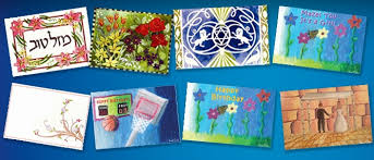 the support sinai greeting card collection sinai schools