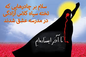Image result for زن بسیجی