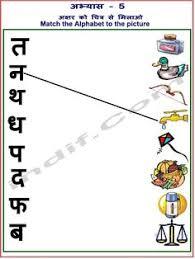hindi alphabet practice worksheet letter उ hindi pinterest