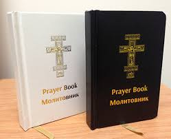 prayer book ukrainian orthodox church of the usa prayer books