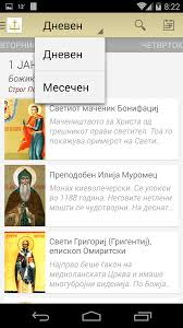 Verski Kalendar 2018 Mk Pravoslaven Kalendar Android Apps On Play