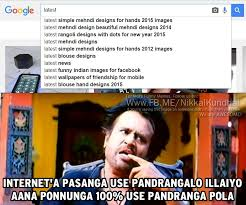 Google Funny Memes - funny google search tamil memes collection