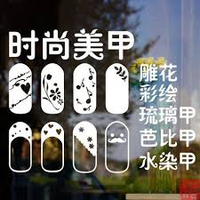 nail design center fashion nail design nail shop window decoration stickers hair and