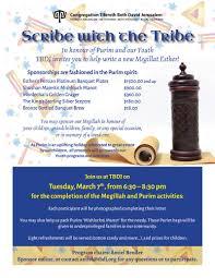 megillat esther online megillah project event congregation tifereth beth david jerusalem