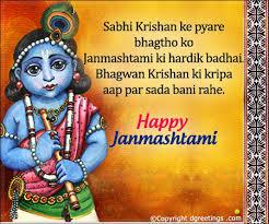 Krishnashtami Decoration Janmashtami Quotes Best Janmashtami Quotes Sri Krishna