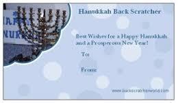 hanukkah gift cards laser engraved hanukkah back scratcher