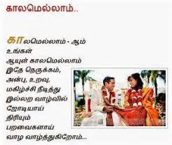 wedding wishes bible wedding day quote in tamil quotes 4 you