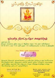 Arangetram Invitation Cards Samples Hadeeban U0027s Vinushi U0027s Invitation Card