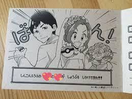 wedding invitations japan this japanese made their own pokémon inspired wedding