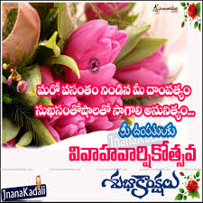 wedding quotes in telugu awesome wedding anniversary messages for in telugu jnana