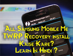 all samsung mobile me twrp custom recovery install kaise kare