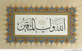 Ottoman Frames The Guardian Quran 45 19 Surat Al Jathiyah Calligraphy In