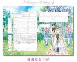 wedding registrations crunchyroll newly designed sailor moon marriage registration