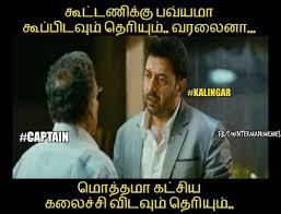 Captain Vijayakanth Memes - karunanidhi s dmk behind vijayakanth s dmdk for alliance memes