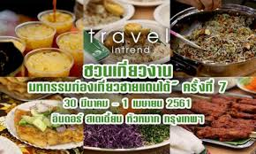 3 fr cuisine food travelintrend