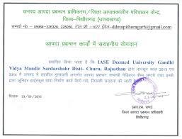 iase deemed university