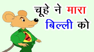 Ki by Chuhe Ne Mara Billi Ko Hindi Story For Children Dadimaa Ki