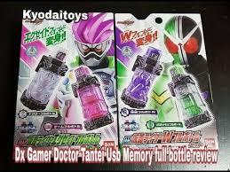 build a doctor kamen rider build dx doctor tantei usb memory bottle